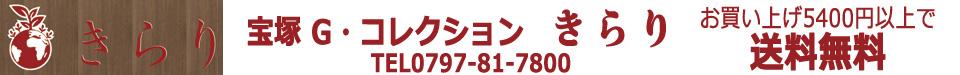 阪急宝塚G.コレクション きらり:阪急宝塚G.コレクション「きらり」