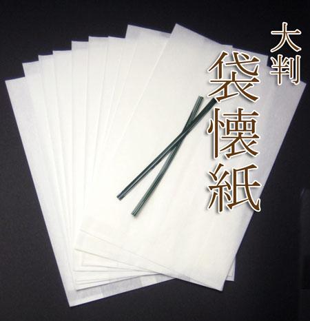 激安超特価 日本 お買い得品 茶道具 大判袋懐紙 懐紙