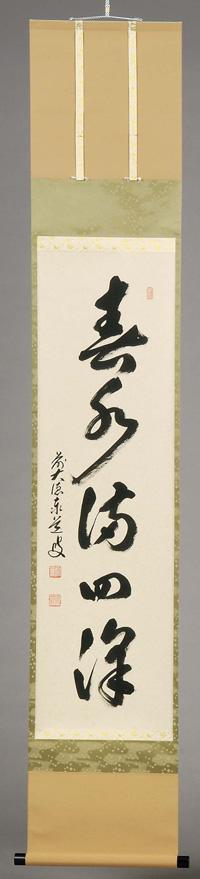 【茶器・茶道具/縦軸】足立泰道 和尚縦軸「春水満四澤」rk0_1