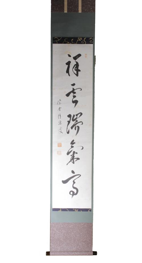 「茶道具・軸」清涼「森山歓渓」祥雲瑞気高