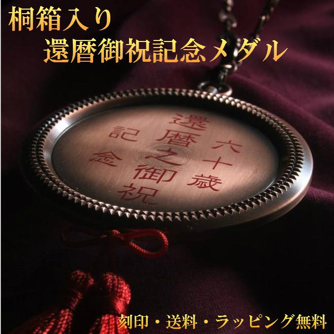 1960年 昭和35年 還暦 還暦祝い メダル プレゼント 両親 名前 名入り 名入れ 米寿 送料無料 祖母 祖父 父 母 誕生日プレゼント 誕生日 名入れキーホルダー オリジナル made in japan