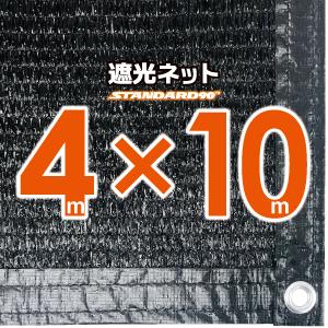 【国内加工】遮光ネット 約4mx10m(黒縁 遮光率 約90%)1M間隔ハトメ付き 日除けネット 紫外線対策 節電グッズ