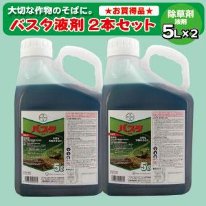 バスタ 除草剤 液剤(大容量5L)2本入り ★送料無料★ 大容量お得アイテム大切な作物のそばで使える、安心保障の除草剤!種類 強力