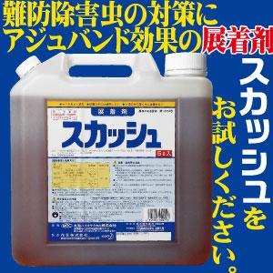 機能性展着剤 スカッシュ 5Lソルビタン脂肪酸エステル70%配合