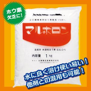 【送料込10袋】葉面散布肥料 マルポロン(1kg×10)葉面散布剤 ホウ素欠乏に