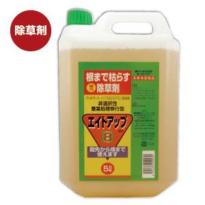 【送料込3本入】除草剤 エイトアップ 液剤(5L×3)強力除草剤!