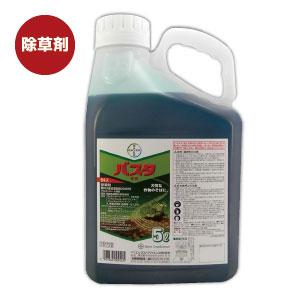 バスタ 除草剤 液剤(徳用5L)業務用 農用サイズ作物の近くでも安心して使える除草剤 種類 強力