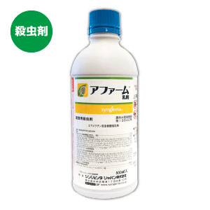 【送料無料】殺虫剤アファーム乳剤(500ml)速効効果!