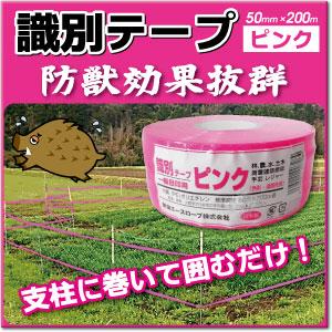【送料込2個入】★防獣対策★識別テープ(ピンク)50mm×200M(2個)
