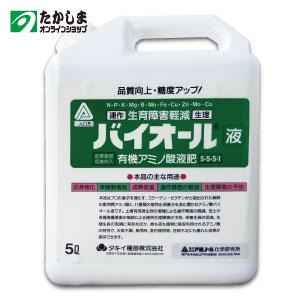 【タキイ】生育障害軽減 バイオール 5L有機アミノ酸液肥