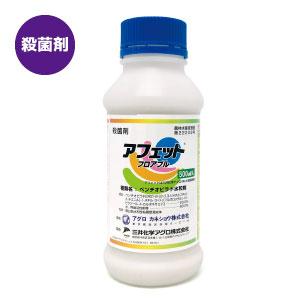 【送料無料】殺菌剤アフェット フロアブル 500ml 野菜・果樹用の殺菌剤