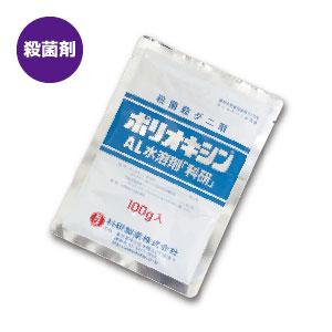 全商品オープニング価格 待望 予防効果と治療効果があります 送料込2袋入 殺菌殺ダニ剤 ポリオキシンAL水溶剤 100g×2 灰色カビ病にも有効 ポリオキシン水溶剤うどんこ病