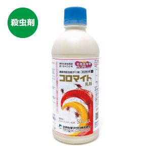 ハダニ エカキムシ コナジラミに速効性に優れ 商品 卵~成虫まで効果があります 送料込 殺ダニ剤 即納 500ml コロマイト乳剤 殺虫剤 コナジラミにミルベメクチン乳剤
