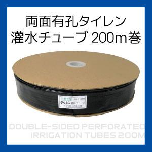 【送料無料3個】タイレン 両面有孔灌水チューブ(0.2×50×200m)