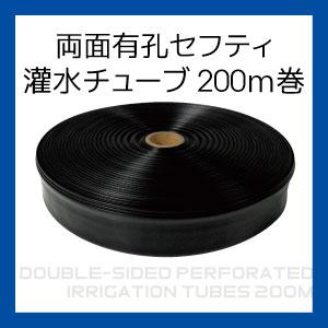 【送料込 5個入】両面有孔セフティ灌水チューブ 200M(0.2mm××50mm×200M)