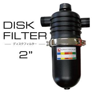 【送料無料】ディスク フィルター 口径50mm(2インチ)潅水ろ過器 ろ過フィルター(砂こし) 120メッシュ ボールバルブ付き