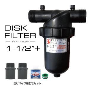 ディスクフィルター 塩ビパイプ用配管セット口径40mm(1-1/2インチ)潅水ろ過器 ろ過フィルター(砂こし) 120メッシュポリボールバルブ・ソケット・バルブソケット・シールテープ付き