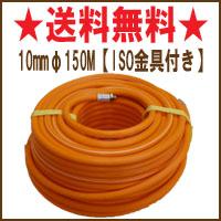 噴霧器ホース 10mmφx150M【ISO金具付き】 散布資材 スプレーホース