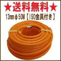 噴霧器ホース 13mmφ×50M【ISO金具付き】 散布資材 スプレーホース