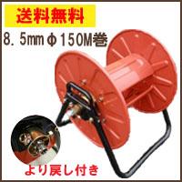 ★送料無料★噴霧器ホース 巻き取り機(スチール製)8.5mmφ150M巻