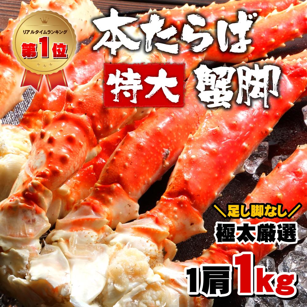 さっぽろ朝市 高水 送料無料 タラバ蟹 タラバガニ 1kg 特大1肩 ボイル 蟹 セット たらば 足 5Lサイズ/フルシェイプ たらばがに タラバ蟹 kani taraba お中元 敬老の日 ポイント消化 プレゼント ギフト