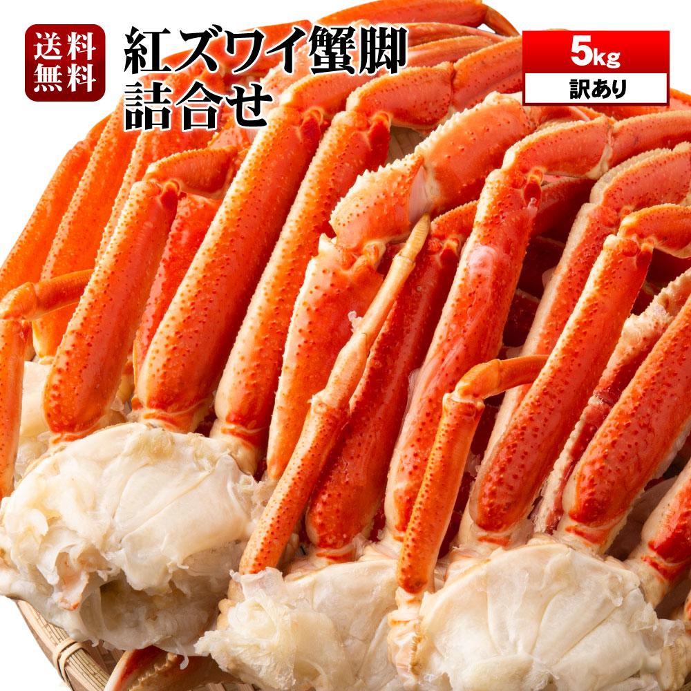 海の幸なのにYAMATO 訳あり 紅ズワイガニ 足 5kg 蟹 セット ボイル 紅ズワイ蟹 年末年始 脚 紅ずわい 訳あり 母の日 父の日 ギフト 内祝 出産内祝…