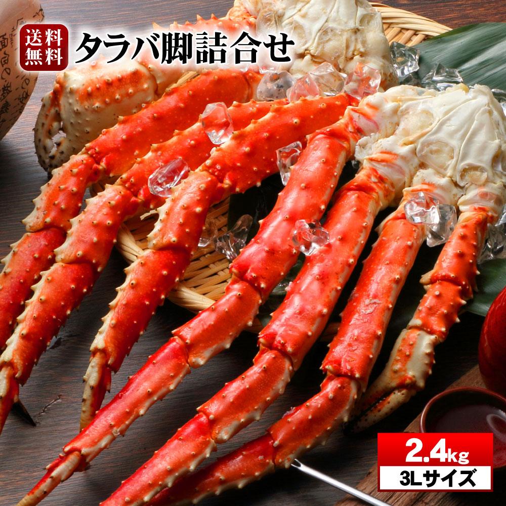 送料無料 タラバ蟹 タラバガニ 足 2,4kg 2~4肩前後 セクション ボイル 蟹 セット たらば 足 3Lサイズ 食べ放題 たらばがに タラバ蟹 kani taraba  ポイント消化 プレゼント ギフト お歳暮
