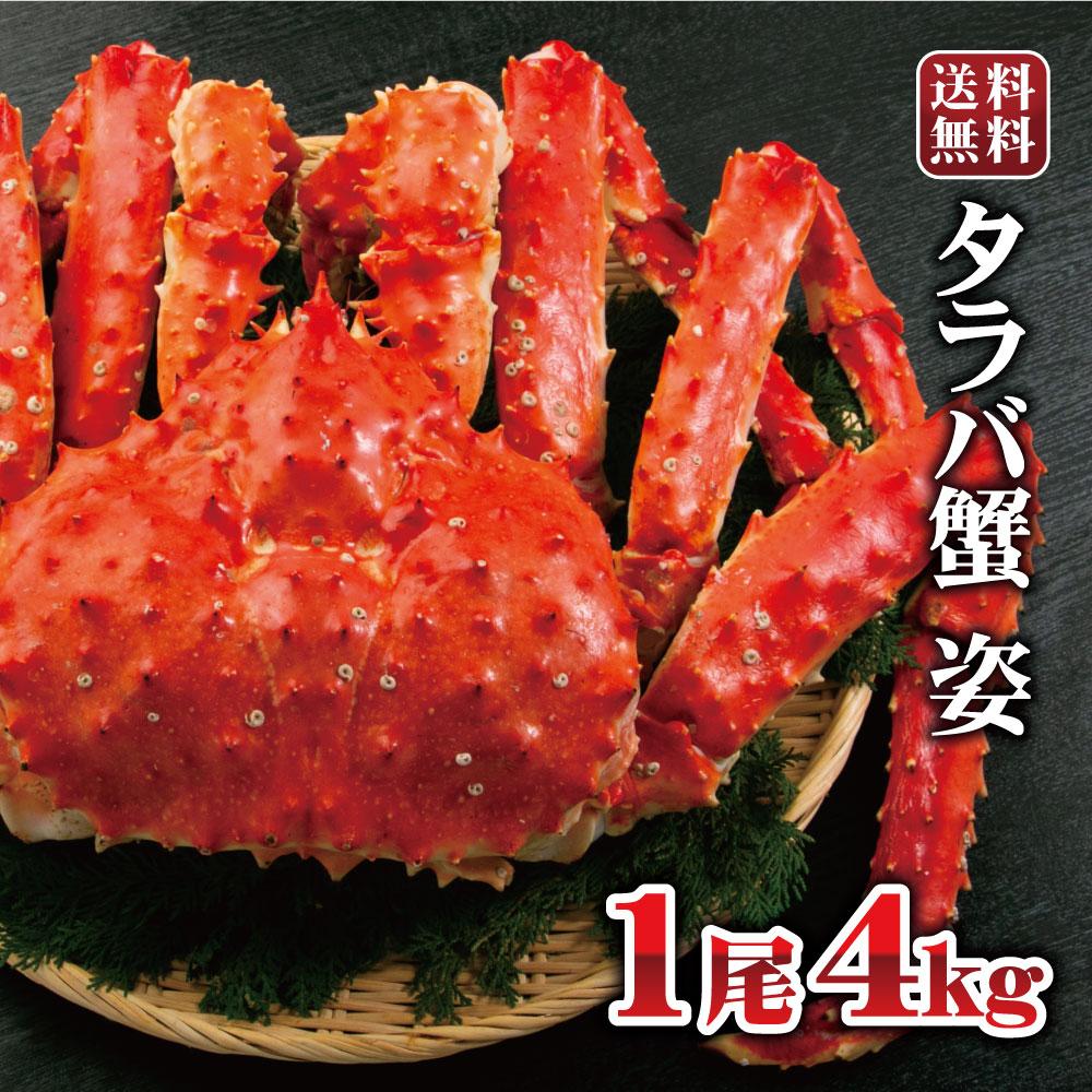 さっぽろ朝市 高水 \残り杯数わずか/ 超特大!ボイルタラバガニ 姿 北海道産 1尾4kg タラバガニ ボイル 蟹 セット たらば たらばがに …