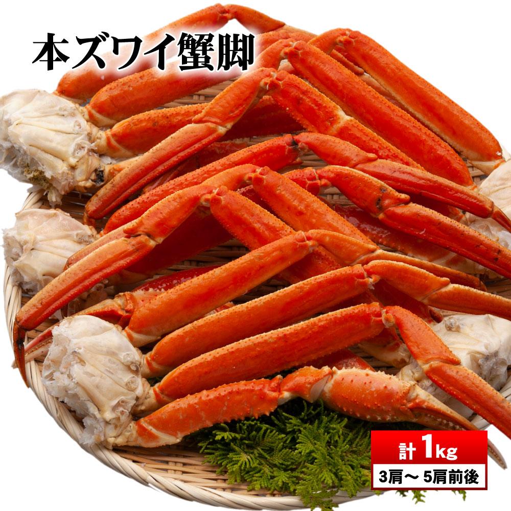 さっぽろ朝市 高水 P10倍 父の日 ギフト ズワイガニ 1kg 蟹 セット ボイル ずわい蟹脚 訳あり プレゼント ずわいがに ズワイ蟹 ズワイガニ kani …