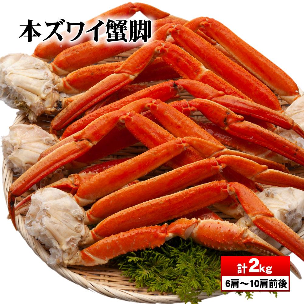 さっぽろ朝市 高水 父の日 食べ物 プレゼント ズワイガニ カニ かに 蟹 ズワイガニ 訳あり 2kg ボイル ずわい蟹 脚 ズワイ蟹 ずわいがに セット …