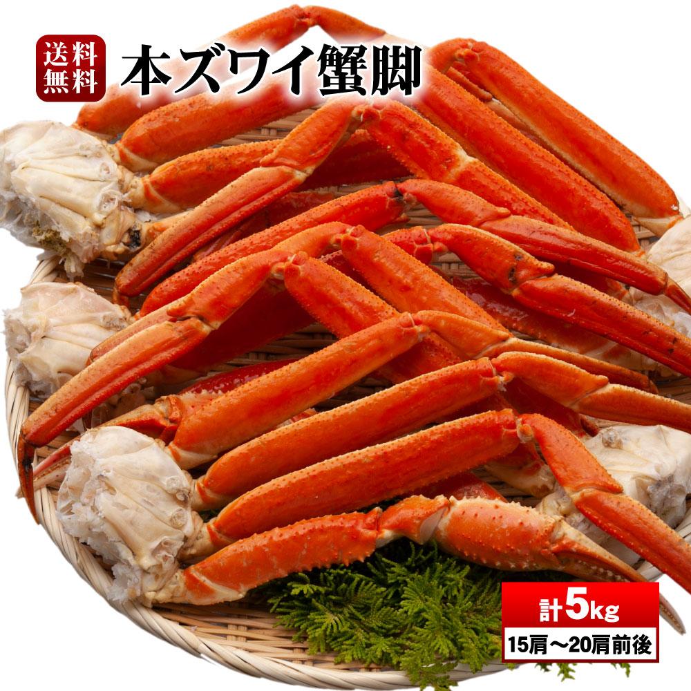 さっぽろ朝市 高水 ズワイガニ カニ 訳あり メガ盛り 5kg かに 蟹 セット ボイル ズワイ蟹 脚 足 ずわい 食べ放題 年末年始 送料無料 ずわい蟹 ズ…