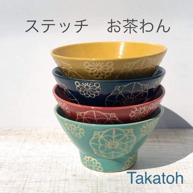 藍染窯 茶碗 ご飯茶碗 くらわんか碗 ごはん茶碗 波佐見焼 那かむた 大陶器市 ステッチ ショッピング aizen おしゃれ 大人 代引き不可 カラフル お茶わん 飯碗 かわいい
