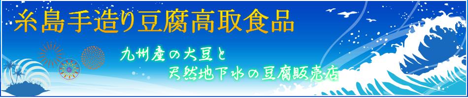 糸島手造り豆腐高取食品:糸島産の豆腐をお届けします。