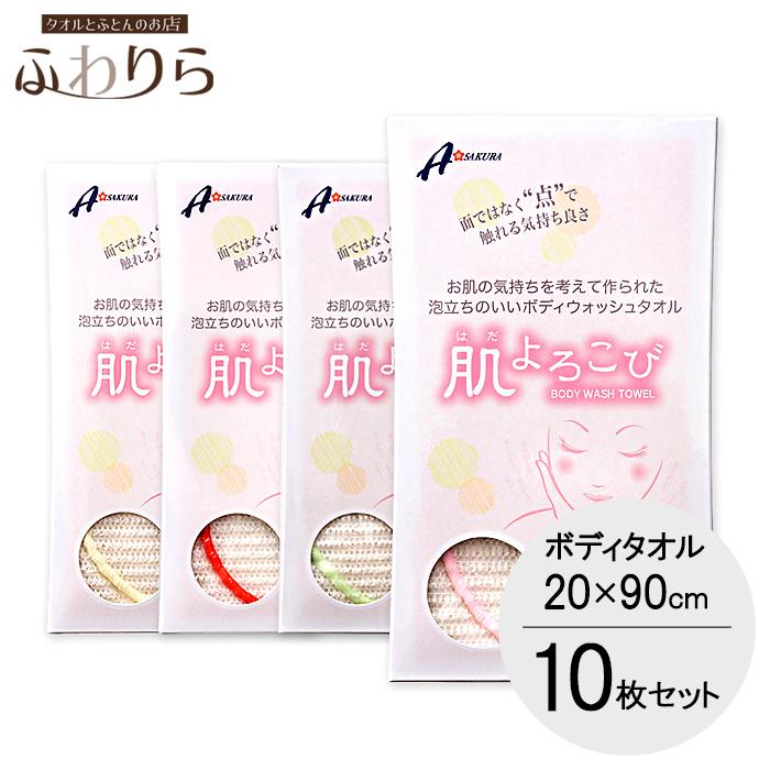 肌よろこびボディタオル 選べる10枚セット【送料無料】