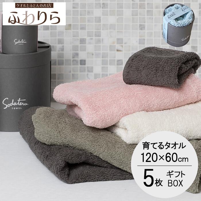 【英瑞ギフトタオル】育てるタオル「feel(フィール)」バスタオル同色5枚セット
