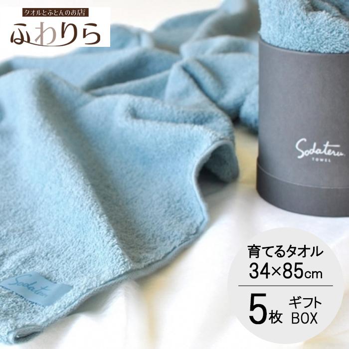 【英瑞ギフトタオル】育てるタオル「feel(フィール)」フェイスタオル同色5枚セット