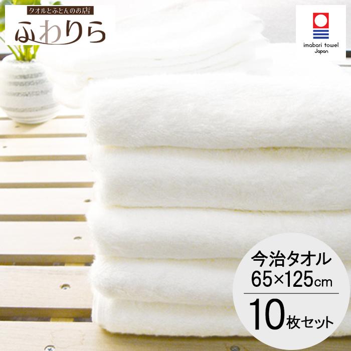 今治「竹織物語」バスタオル 10枚セット