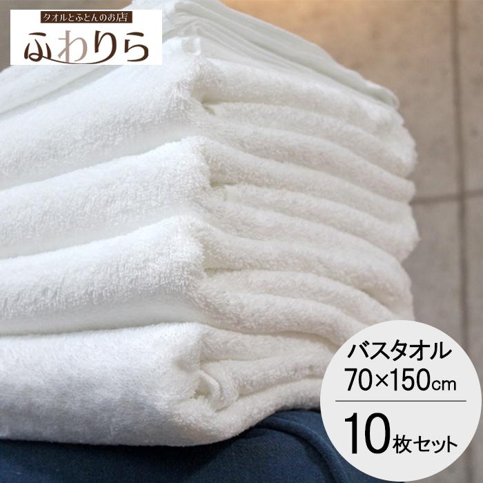 【大判】バスタオル エジプト綿 10枚セット 1800匁 70×150