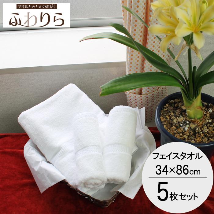 約 34×86 市場 2020A W新作送料無料 フェイスタオル 白 無地 タオル スーパーSALE30%OFF エジプト綿 フェイスタオル5枚セット 業務用 綿 吸水