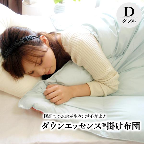 ダウンエッセンス掛け布団 (ダブルサイズ190×210)