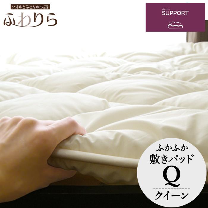 【送料無料】ベッドパッド クイーン ふかふかベッドパッド