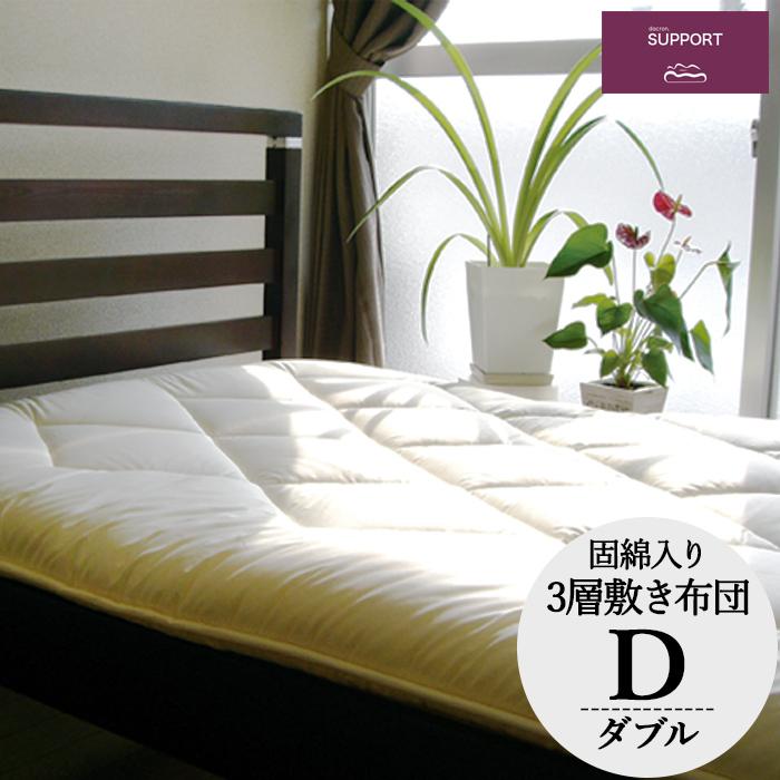 敷き布団 ダブルサイズ 日本製ホロフィル3層(フローリング用)敷き布団(140×210cm)