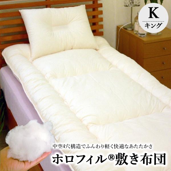 敷き布団 ホロフィル敷き布団(ベッド用)キングサイズ(180×195~205cm)
