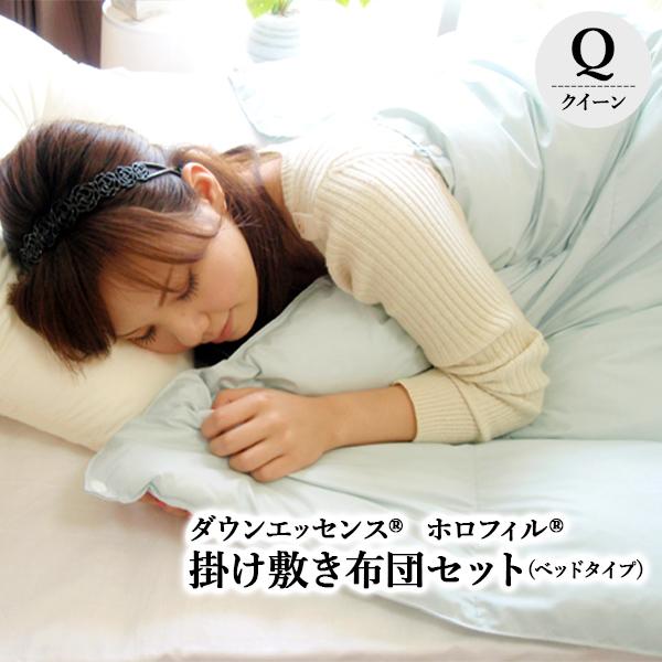 ベッド用 ダウンエッセンス2枚掛け布団・ホロフィル敷き布団セット【クイーンサイズ】