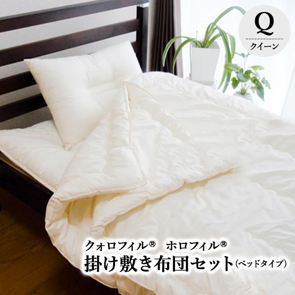 ベッド用クォロフィル2枚掛け布団・ホロフィル敷き布団セット【クイーンサイズ】