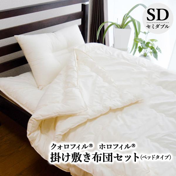 ベッド用クォロフィル2枚掛け布団・ホロフィル敷き布団セット【セミダブルサイズ】