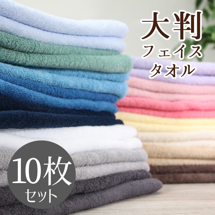 フェイスタオル 大判 ミニバスタオル 10枚セット 色が選べる 大判フェイスタオル 4173 安い 激安 プチプラ 高品質 定番から日本未入荷 バスタオル 小さめ