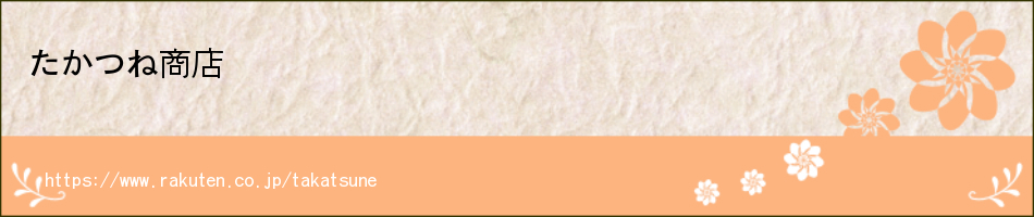 たかつね商店:雑穀とお米、パンケーキの専門店