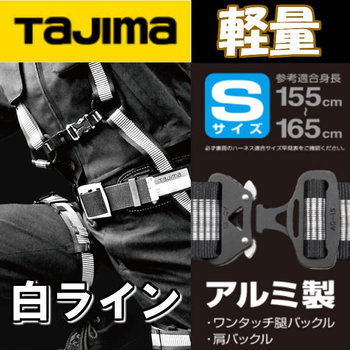 タジマ 軽量 ハーネスZA ライン白 Sサイズ ZAS-LWH【TAJIMA】【あす楽】