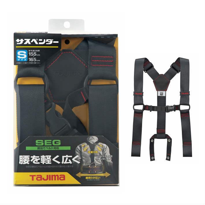 腰を軽く広く タジマ SEG サスペンダー 流行 Sサイズ 黒 155~165cm 営業 腰袋 腰道具 TAJIMA 釘袋 YPS-BK あす楽